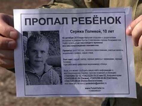 Под Владивостоком третьи сутки ищут 10-летнего Сергея Полевого