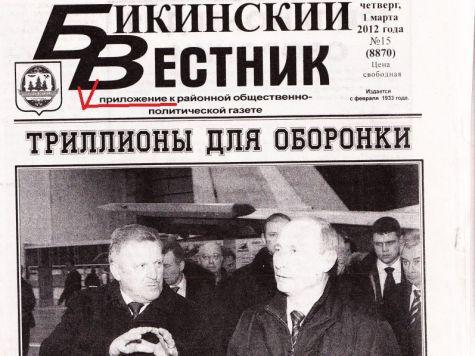 Мэр Бикина попросил проверить «Бикинский вестник» на толщину