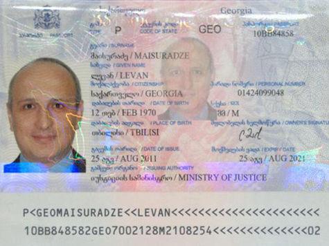 Паспорт для Вано