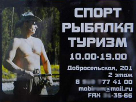Путин засветился в рекламе