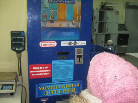 Лотерея игровые автоматы