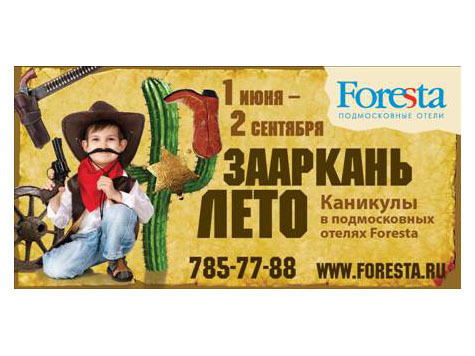 Тематические каникулы в подмосковных отелях Foresta: «Лето на Диком Западе!»