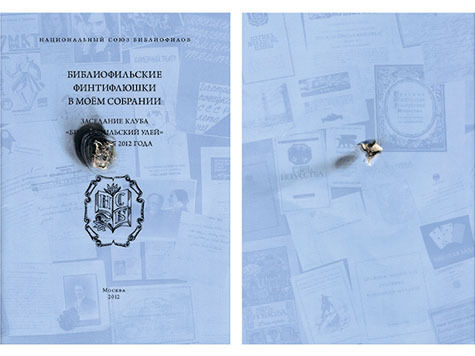 Обсуждаются две формы передачи книг Шнеерсона Еврейскому музею