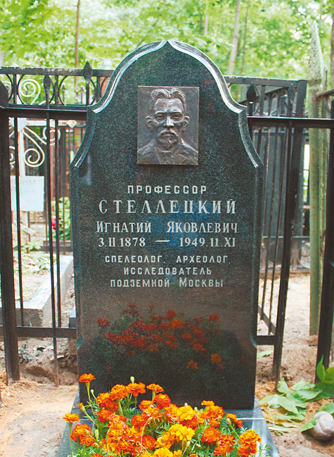 Найдена могила первого диггера Москвы