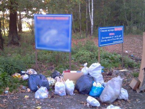 от официальных мусорок