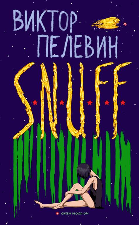 Выходит новая книга Виктора Пелевина