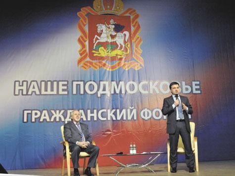 В пятницу состоялся Первый гражданский форум Подмосковья
