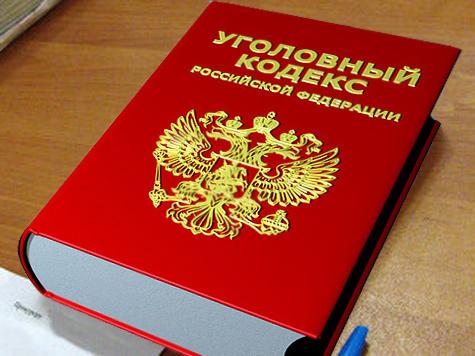 Медведев усовершенствовал УК