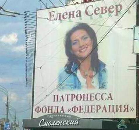 Инкогнито Елены Север приоткрыли