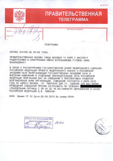 Директоров институтов РАН вызывают в минобрнауки по одному