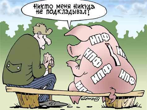 Экономике России посвятили пенсию