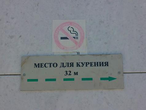 """Репортер """"МК"""" нашел в России регион, свободный от табака"""