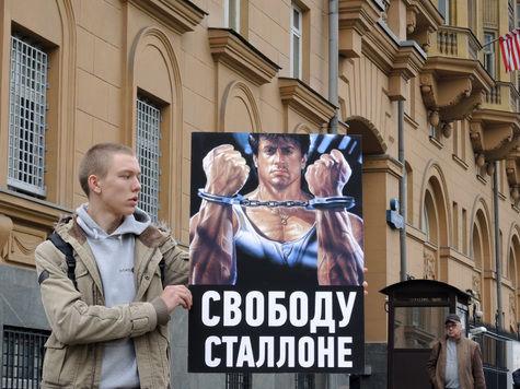В Москве прошли пикеты с призывами выпустить Сильвестра Сталлоне из тюрьмы