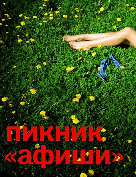 23 июля в Коломенском пройдет фестиваль «Пикник Афиши»