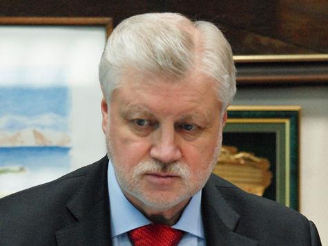 Сергея Миронова «Оправдали»