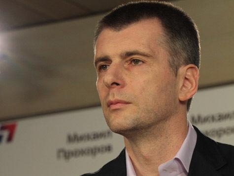 Михаил Прохоров заступился за главу Росбанка