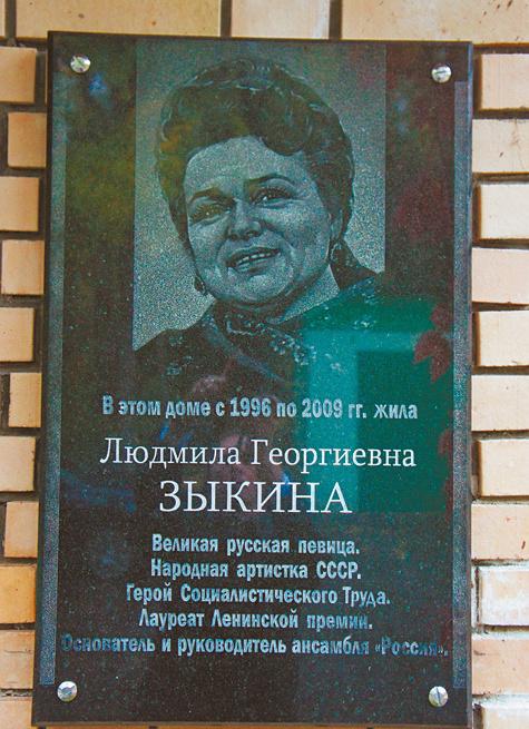В президентском доме отдыха появится мемориал Зыкиной