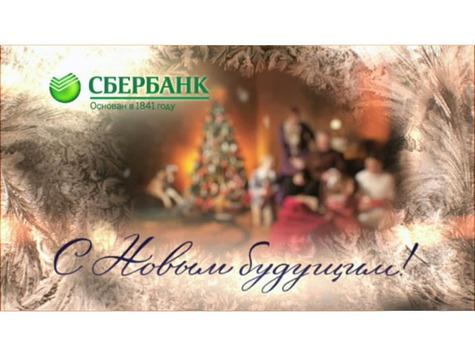 Новый год поздравление сбербанк