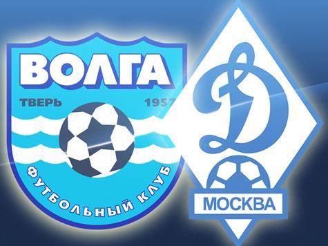 Болельщики тверской «Волги» уже окрестили предстоящую встречу с «Динамо» матчем года