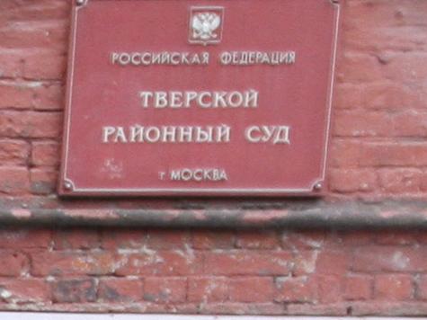 В Тверском суде продолжаются зачистки