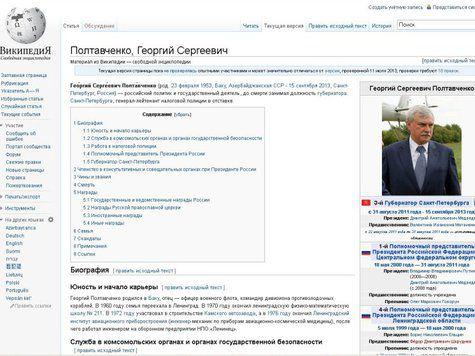 Википедия «похоронила» главу Петербурга Георгия Полтавченко