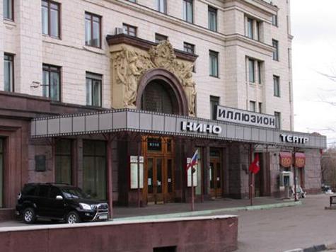 На сайте Госфильмофонда РФ легендарному кинотеатру объявили «The End»