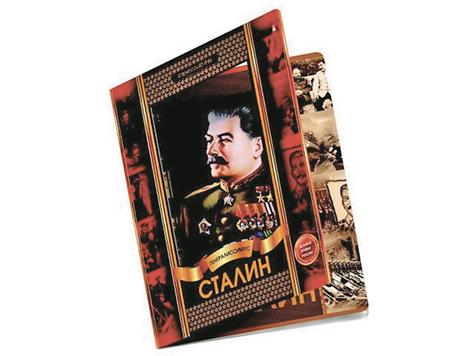Дети должны считать Сталина великим