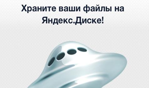 """Яндекс"" создал аналог iCloud  - бесплатное облачное файлохранилище"