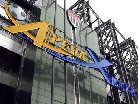 УЕФА рекомендует не играть Лигу чемпионов в Химках
