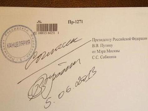 Мосгоризбирком продемонстрировал документ о согласии Путина на выдвижение Собянина