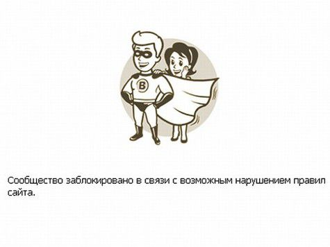 """Вконтакте"" закрыла группу, где ""ломали жизни маленьким геям"""