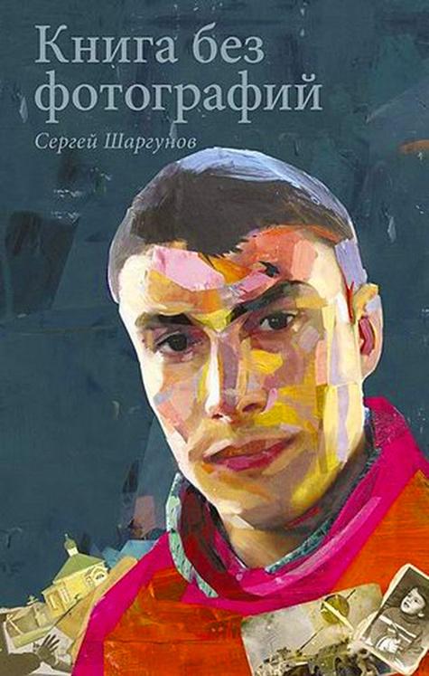 В новой книге Сергея Шаргунова каждый может узнать себя