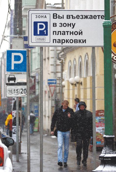 Под предлогом взимания штрафов за парковку