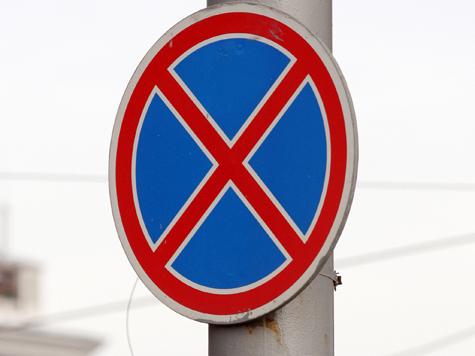 Знак «остановка запрещена» могут запретить