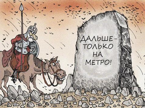 В ПРОШЛОМ ГОДУ ПОДМОСКОВНЫЙ ТРАНСПОРТ ПЕРЕВЕЗ ТОЛЬКО В МАЯТНИКОВОМ РЕЖИМЕ (утром в Москву— вечером обратно, в область) 600миллионов человек (по 1млн 600тыс. человек в день)