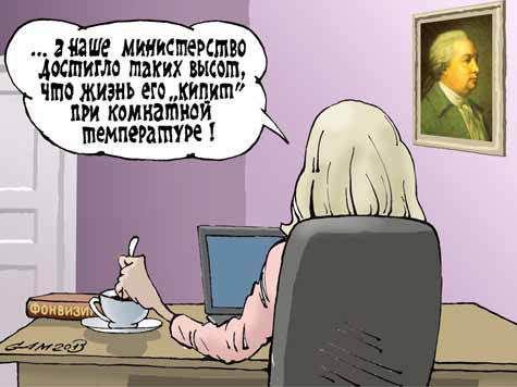 Министерство образования понижает градус