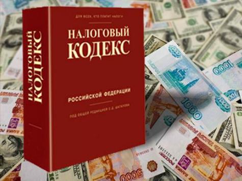 Налоговый кодекс России работает на карман сырьевиков
