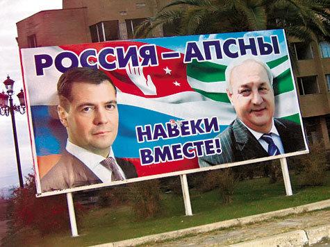 """Поссорит ли Россию и Абхазию """"квартирный вопрос""""?"""