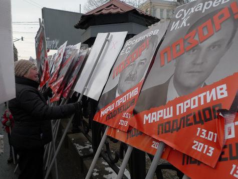 Марш оппозиции закончился отправкой депутатских образов в мусорные баки