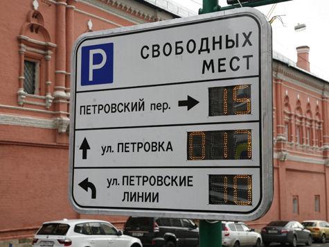 Платной парковкой в Москве теперь можно запастись впрок