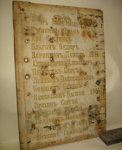 В Московском государственном университете инженерной экологии была найдена старинная мемориальная доска