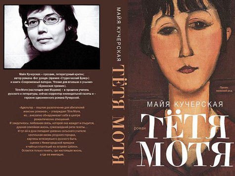 Почему «Тетя Мотя» стала книгой года по версии читателей?