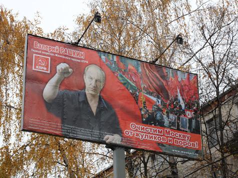 Коммунисты решили избавить Москву от метафоры