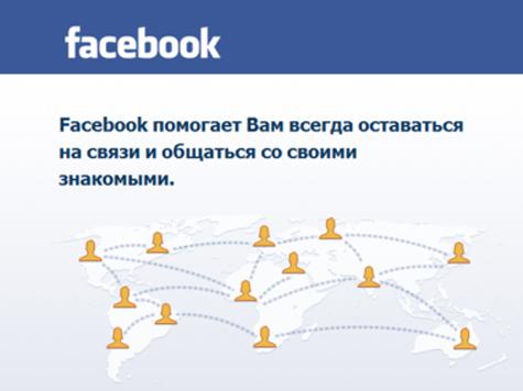 Сколько стоит миллиард пользователей Facebook?