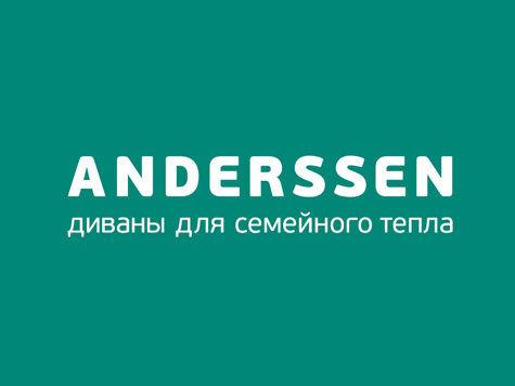 Выиграй один из призов от мебельной Фабрики ANDERSSEN