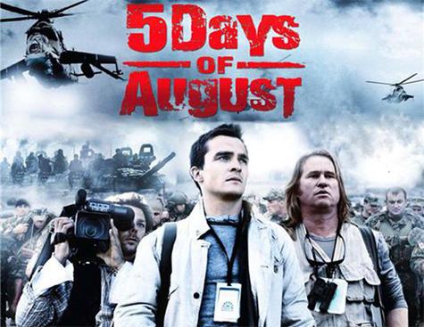 В Тбилиси масштабно презентовали фильм о пятидневной войне
