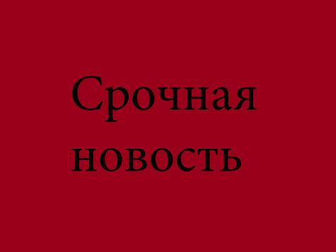 Астраханский захватчик потребовал пиццу