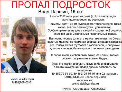 В Ярославле пропали четверо подростков