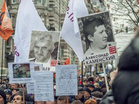На Красной площади прошла самая жесткая акция в защиту политзаключенных