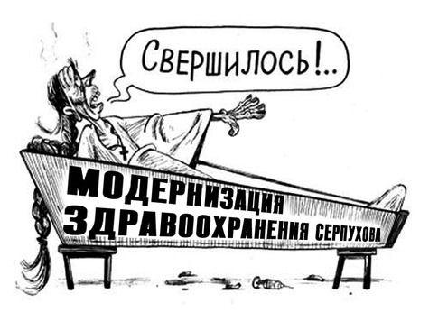 Конец модернизации здравоохранения в Серпухове